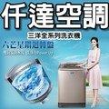 【仟達空調】三洋11kg直流變頻超音波洗衣機【ASW-110DVB】另售SW-11DV3