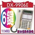 #含稅價#公司貨TECOM東訊 DX-9906E(DX9906E) 顯示型數位話機