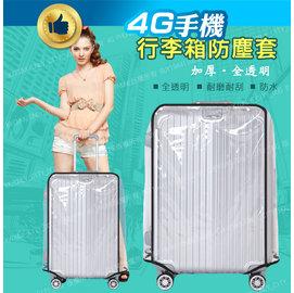 【附發票 4G手機】全透明行李箱套 行李箱保護套 拉杆箱 防塵套 防水耐磨 20吋 22吋 24吋 26吋 28吋