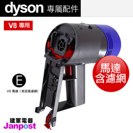 【建軍電器】原廠 Dyson V8 SV10 馬達 motor 有安裝濾網