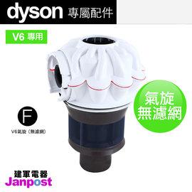 【建軍電器】原廠 Dyson V6 SV09 氣旋 cyclone 無濾網