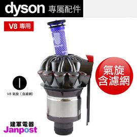【建軍電器】原廠 Dyson V8 SV10 氣旋 cyclone 含濾網
