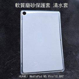 *PHONE寶*HUAWEI MediaPad M5 Pro 10.8吋 軟質磨砂保護殼 TPU軟套 布丁套 清水套 保護套