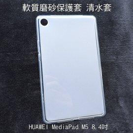 *PHONE寶*HUAWEI MediaPad M5 8.4吋 軟質磨砂保護殼 TPU軟套 布丁套 清水套 保護套