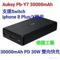 Aukey PB-Y7 *支援Switch * USB雙系統,PD 30w快充行動電源30000mAh(1598元)