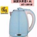 (花福)鍋寶1.8L雙層防燙不銹鋼快煮壺KT-1891B(藍)1.8公升