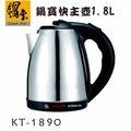 (花福)鍋寶 1.8L 304不鏽鋼快煮壺 KT-1890