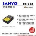 攝彩@樂華 FOR Sanyo DB-L10(LI-10B) 相機電池 鋰電池 防爆 原廠充電器可充 保固一年