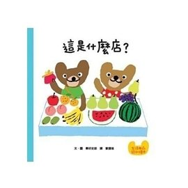 ~小晴 ~→ ~小魯~這是什麼店?~數學概念繪本 親子共讀 親子繪本 故事書 心靈成長 小故事 繪本館 童話~