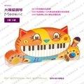 (限宅配)美國【B.Toys】大嘴貓鋼琴←鋼琴 生日 禮物 耶誕 聖誕 贈品 抽獎 尾牙 彈鋼琴 才藝 表演 批發
