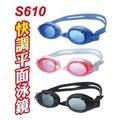 成功 S610 快調平面泳鏡