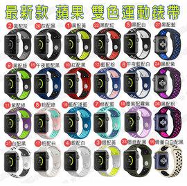 ~送滿版膜 當天出貨~27色Apple watch 1 2 3代 官方同款雙色錶帶洞洞錶帶