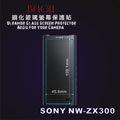 (BEAGLE)鋼化玻璃螢幕保護貼 SONY NW-ZX300 專用-可觸控-抗指紋油汙-硬度9H-台灣製