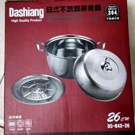 ~成志金屬~幸福工廠~用料實在~安心不鏽鋼加高鍋蓋,可配合電鍋、炒菜鍋、平底鍋,亦可加購專