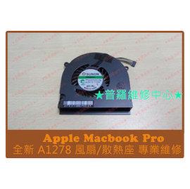 ~普羅維修中心~ Macbook Pro A1278 風扇 散熱座 2008 2009 2010 2011 2012