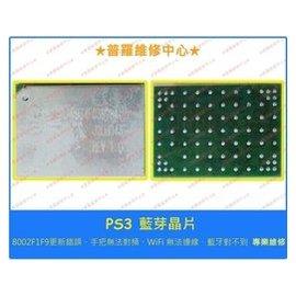 ~普羅維修中心~ PS3 藍芽晶片 藍芽模組 手把無法對頻 WiFi 無法連線 8002F