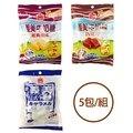 義美牛奶糖-原味/日式特濃牛奶-5包/組