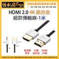 怪機絲 【3米】HDMI 2.0 4K 鋁合金細款傳輸線 線材 數據線 高清 監看螢幕 電視 軟線 公對公 大對大
