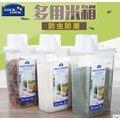 樂扣樂扣米桶 儲米箱米缸儲面箱 五穀雜糧收納罐防潮防蟲儲物罐