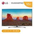 LG 樂金 55吋 廣角4K IPS智慧連網電視 55UK6540PWD 公司貨 免運