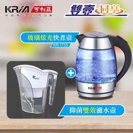 【子震科技】KRIA 可利亞 1.8L玻璃炫光快煮壼 KR-1735(電水壺+濾水壺組)