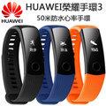 實體店面 現貨 HUAWEI榮耀手環3 LINE/FB訊息來電實時顯示 華為手錶3 50米防水 計步 睡眠心率檢測