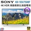 預購~【信源】55吋【SONY 4K HDR 高動態對比液晶電視】KD-55X7500F / KD55X7500F *線上刷卡*