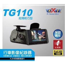 X戰警TG-110行車記錄器 Full-HD/TG110臺灣製造保固兩年