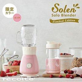 recolte 日本麗克特 Solo Blender Solen 復古果汁機RSB-3 PK 櫻花粉限定款