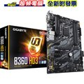 【全新附發票】技嘉 B360 HD3 Intel B360主機板
