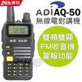 ADI 雙頻 無線電對講機 AQ-50