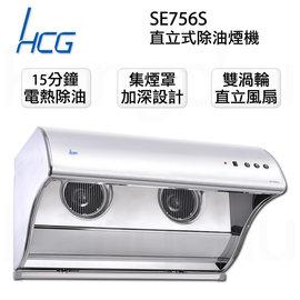 【康廚】和成牌HCG-SE756SL☆雙渦輪風扇電熱除油☆80cm斜背式除油煙機☆標準安裝
