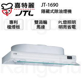 【康廚】喜特麗-JT-1690★ 90公分隱藏式★ PL燈照明除油煙機★ 標準安裝