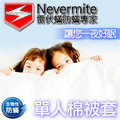 Nevermite 雷伏蟎   第二代防蹣單人棉被套 (NB-801)