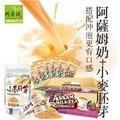 【回甘草堂】(現貨供應)阿華師 日月潭奶茶1盒+小麥胚芽1罐(DIY變胚芽奶茶)