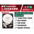 【東芝硬碟 1TB】正品公司貨 3年保 TOSHIBA DT01ABA200V 監控硬碟 3.5吋 另 2T 3T 4T
