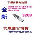 ~巨鯨網通~ 貨~ SanDisk iXpand Mini 32G OTG 32GB 雙用隨身碟 iPhone  iPad