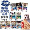 *GOLD*【14包組】COMBO PRESENT《吻饌蒸煮食系列》40G/包 貓湯包/餐包 多種口味任選