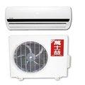 萬士益 冷氣 變頻單冷 一對一分離式冷氣 自體防霉 反轉除塵 MAS-23MV5/RA-23MV5