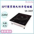 尚朋堂 商業用變頻式電磁爐SR-300T