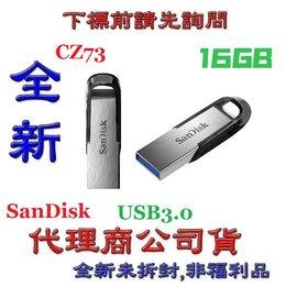 ~巨鯨網通~ 代理 貨~ SanDisk CZ73 16G 16GB USB3.0 高速隨身碟~SDCZ73~016G~G46~