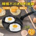 韓國兩孔煎蛋鍋21cm