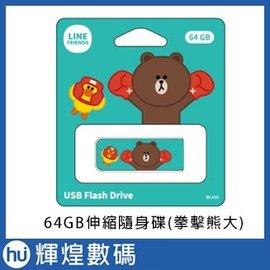 宇瞻Apacer Line Friends AH334-64GB伸縮隨身碟(拳擊熊大)聯名授權碟