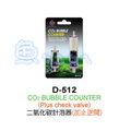 《魚杯杯》UP 二氧化碳CO2計泡器(迷你型)+止逆閥【D-512】-迷你計泡器-簡單方便-準確易讀