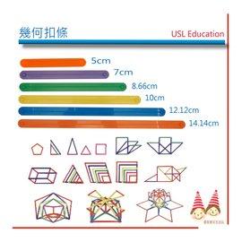 遊思樂 益智教具系列~U~bi小舖~六色幾何扣條~~~72PCS~ 袋~~~~ST安全玩具