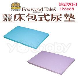 狐狸村傳奇 Foxwood Tales  床包式尿墊-台規大床(125*65cm)