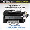 EPSON M200 黑白/WiFi/掃描/影印連續供墨複合機