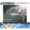 【鋼普拉】USTAR 優速達 鋼彈組裝 模型專用 噴槍 噴筆 保護套 (2入) 不含噴筆