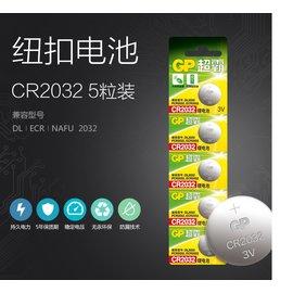 GP超霸 鈕扣電池CR2032電子秤 汽車遙控器3V 扣式鋰電池 ( 5粒 )
