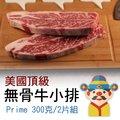 ❄冷凍❄美國頂級無骨牛小排 Prime 1cm 300g/2片 進口肉品 真空包裝